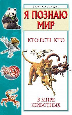 Галина Шалаева - Кто есть кто в мире животных