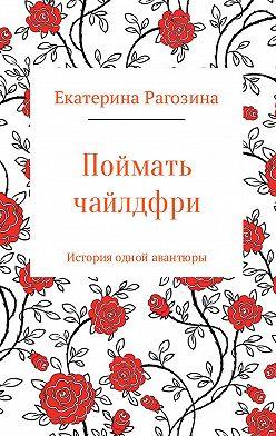 Екатерина Рагозина - Поймать чайлдфри