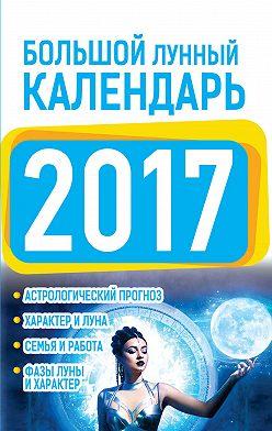 Нина Виноградова - Большой лунный календарь 2017