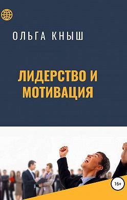 Ольга Кныш - Лидерство и мотивация