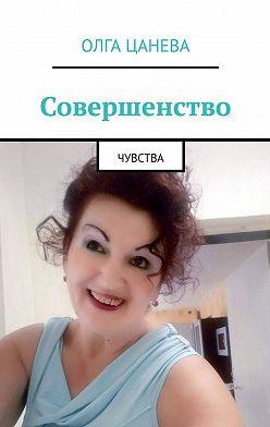 Олга Цанева - Совершенство. Чувства