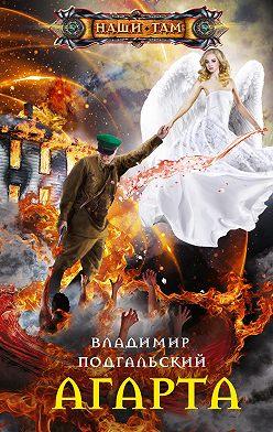 Владимир Подгальский - Агарта