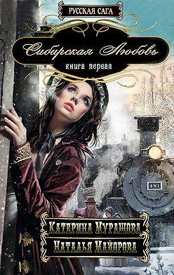 Екатерина Мурашова - Сибирская любовь
