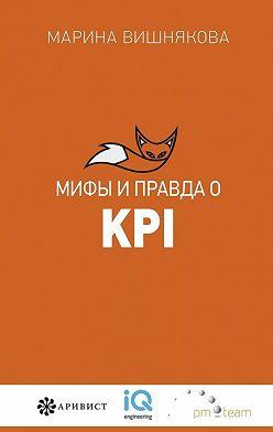 Марина Вишнякова - Мифы и правда о KPI