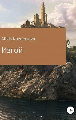 Alikis Kuznetsova - Изгой
