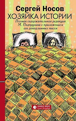 Сергей Носов - Хозяйка истории. В новой редакции М. Подпругина с приложением его доподлинных писем