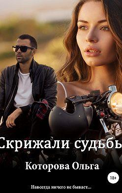 Ольга Которова - Скрижали судьбы