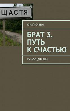 Юрий Савин - Брат 3. Путь кСчастью