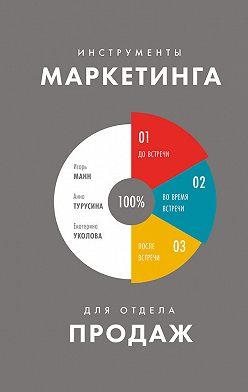 Игорь Манн - Инструменты маркетинга для отдела продаж
