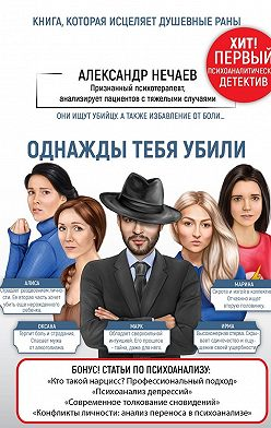 Александр Нечаев - Однажды тебя убили