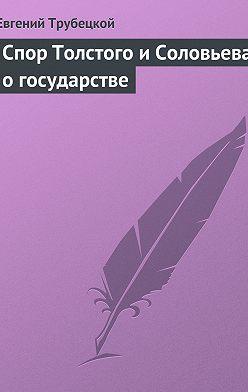Евгений Трубецкой - Спор Толстого и Соловьева о государстве