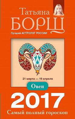 Татьяна Борщ - Овен. Самый полный гороскоп на 2017 год