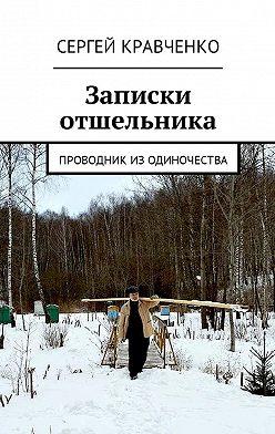 Сергей Кравченко - Записки отшельника. Проводник из одиночества