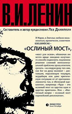 Владимир Ленин - Ослиный мост (сборник)