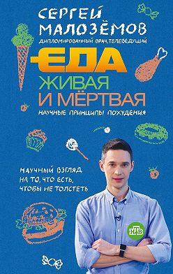Сергей Малозёмов - Еда живая и мёртвая: научные принципы похудения