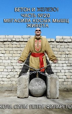 Петр Филаретов - Мегасила косых мышц живота