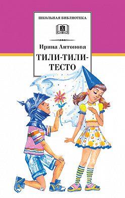 Ирина Антонова - Тили-тили-тесто