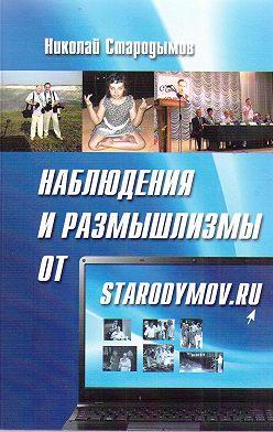 Николай Стародымов - Наблюдения и размышлизмы от starodymov.ru. Выпуск №1