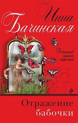 Инна Бачинская - Отражение бабочки