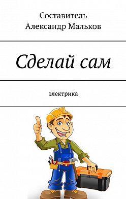 Александр Мальков - Сделайсам. Электрика