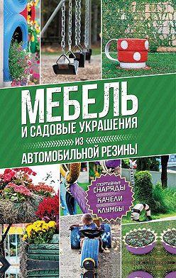 Юрий Подольский - Мебель и садовые украшения из автомобильной резины