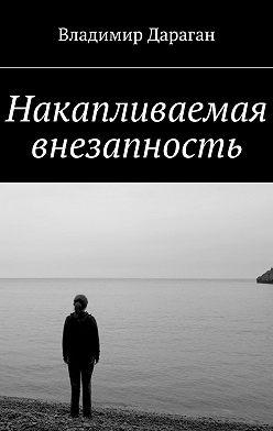 Владимир Дараган - Накапливаемая внезапность