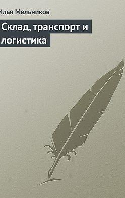 Илья Мельников - Склад, транспорт и логистика