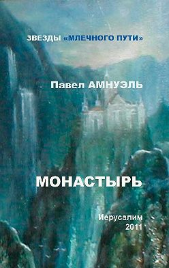 Павел Амнуэль - Монастырь (сборник)