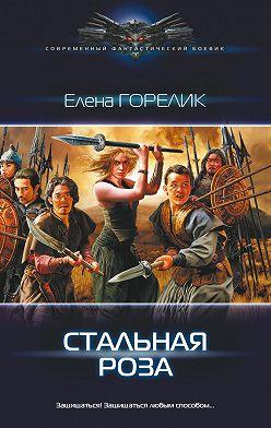 Елена Горелик - Стальная роза