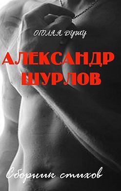 Александр Шурлов - Оголяя душу. Сборник стихов