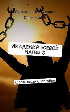 Светлана Климовцова - Академия боевой магии3. Король, ведьма, Бог войны.