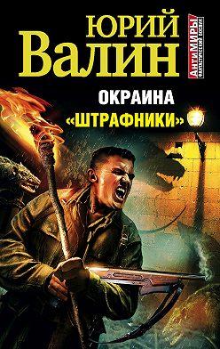 Юрий Валин - «Штрафники»