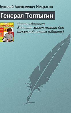 Николай Некрасов - Генерал Топтыгин