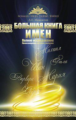 Александр Мамонтов - Большая книга имен. Полное исследование. Происхождение, история, значение