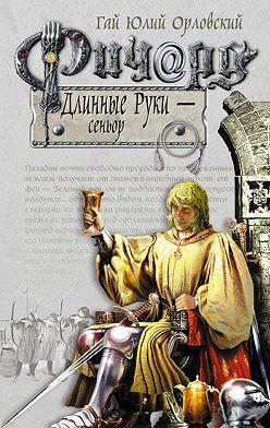 Гай Орловский - Ричард Длинные Руки – сеньор