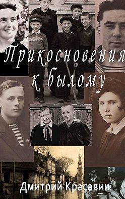 Дмитрий Красавин - Прикосновения кбылому