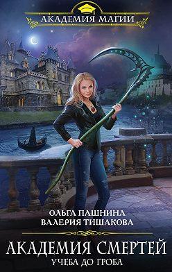 Ольга Пашнина - Академия смертей. Учеба до гроба