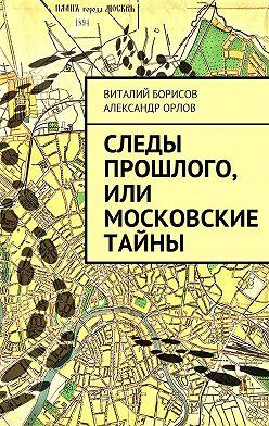Виталий Борисов - Следы прошлого, или Московские тайны