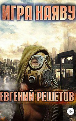 Евгений Решетов - Игра наяву
