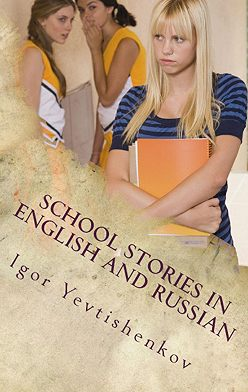 Igor Yevtishenkov - School Stories in English and Russian