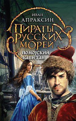 Иван Апраксин - Поморский капитан
