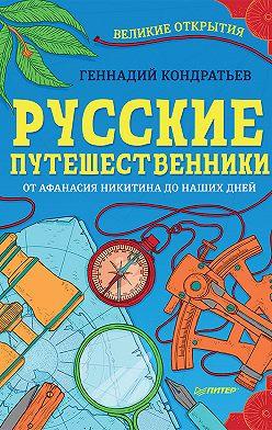 Геннадий Кондратьев - Русские путешественники. Великие открытия