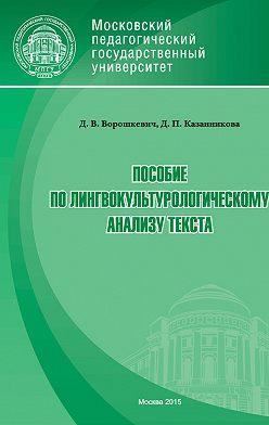 Дарья Ворошкевич - Пособие по лингвокультурологическому анализу текста