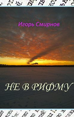 Игорь Смирнов - Неврифму
