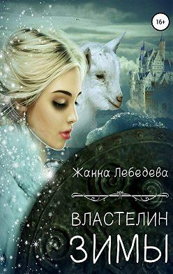 Жанна Лебедева - Властелин Зимы