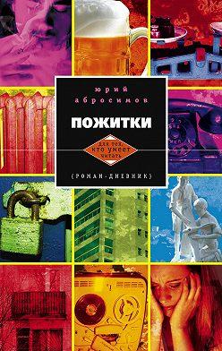 Юрий Абросимов - Пожитки. Роман-дневник