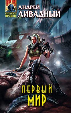 Андрей Ливадный - Первый Мир