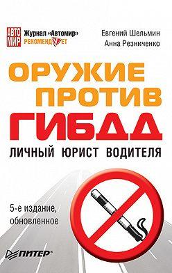 Евгений Шельмин - Оружие против ГИБДД. Личный юрист водителя