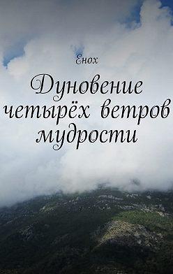Енох - Дуновение четырёх ветров мудрости