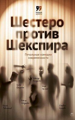 Виктор Шендерович - Шестеро против Шекспира. Печальные комедии современности
